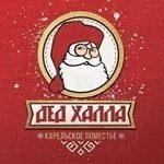 В Карелию на каникулы к Деду Халле